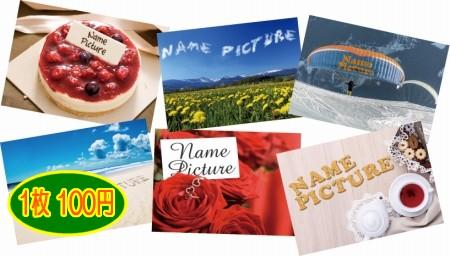 ネームインメッセージカード